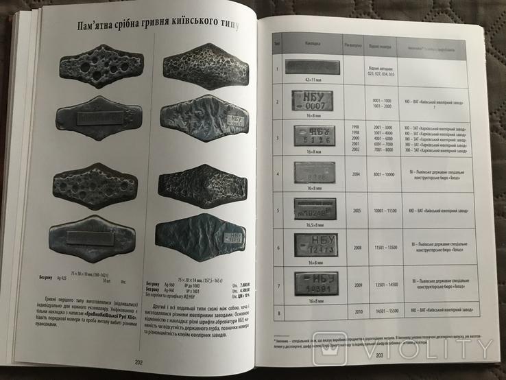 Максим Загреба Монети України каталог XV видання, фото №8