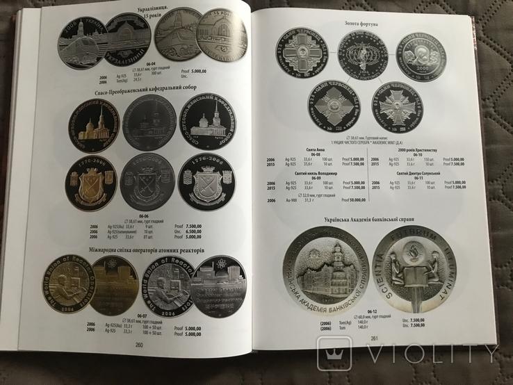 Максим Загреба Монети України каталог XV видання, фото №10