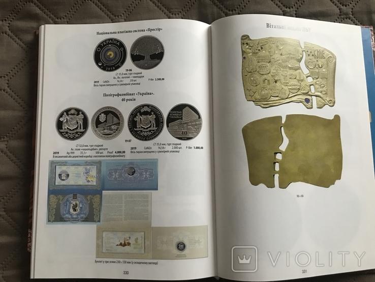 Максим Загреба Монети України каталог XV видання, фото №11