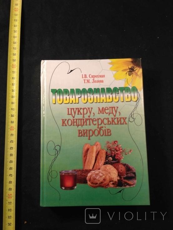 Товарознавство цукру меду кондитерських виробів 2008р., фото №2