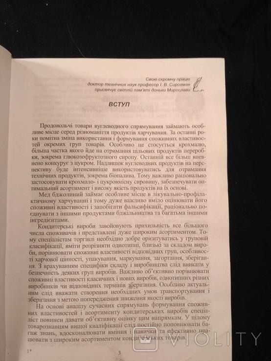 Товарознавство цукру меду кондитерських виробів 2008р., фото №9