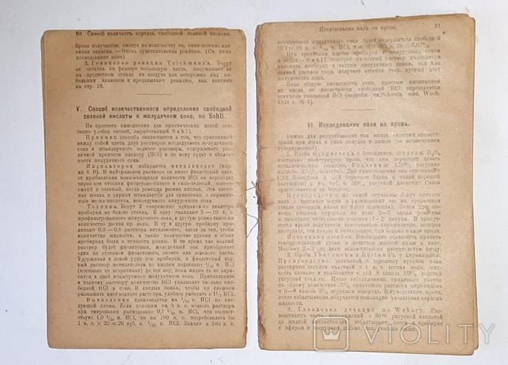 Медицинский календарь на 1927 год. Часть 2., фото №4