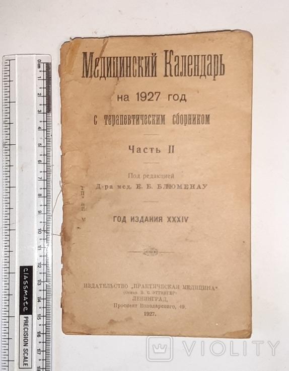Медицинский календарь на 1927 год. Часть 2., фото №2
