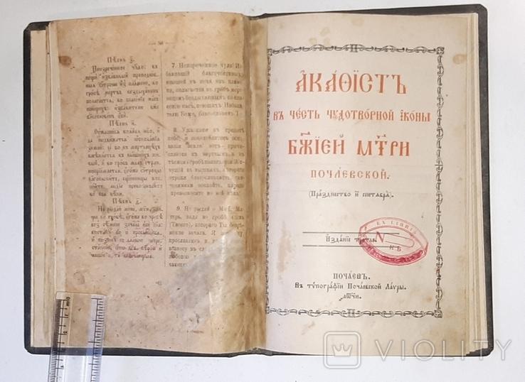 Сборник богослужебный церковный. Последование поминовения усопших 1904 год, фото №2