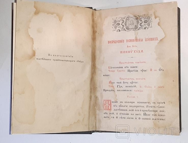 Сборник богослужебный церковный. Последование поминовения усопших 1904 год, фото №8