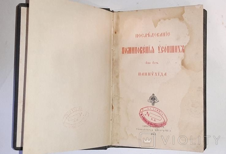 Сборник богослужебный церковный. Последование поминовения усопших 1904 год, фото №9