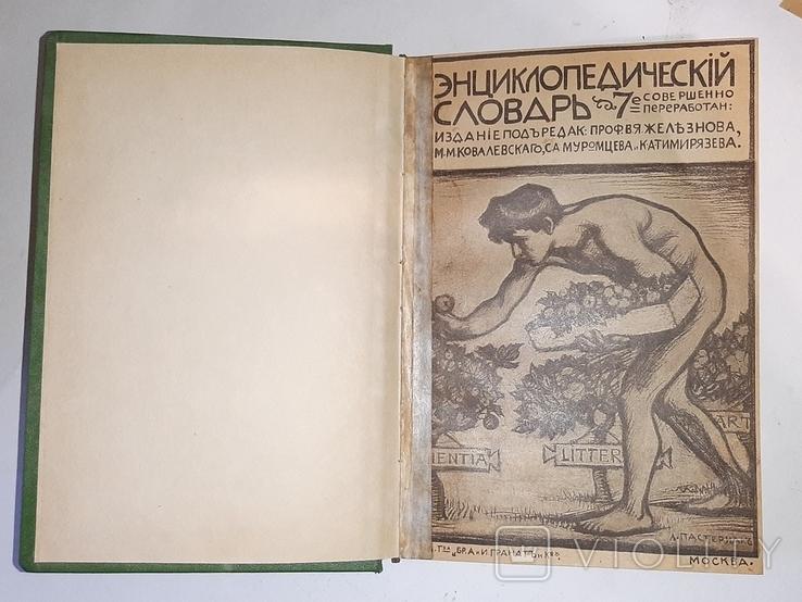 Энциклопедический словарь Гранат. Том 17, фото №6