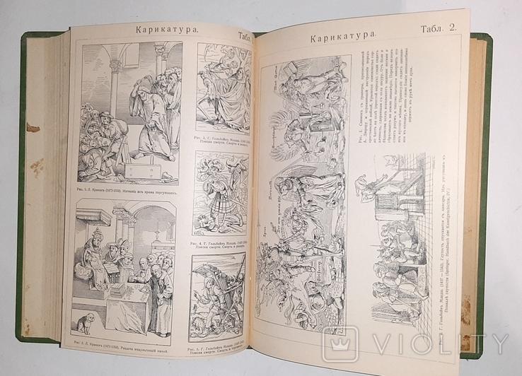 Энциклопедический словарь Гранат. Том 23, фото №5