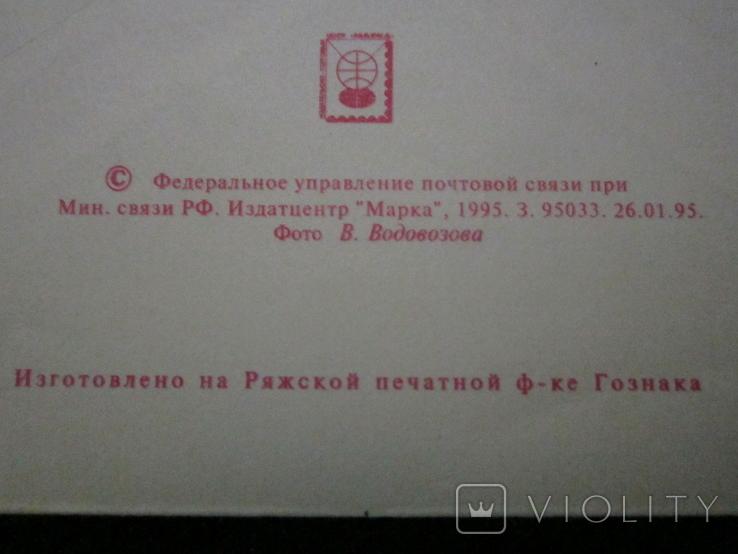 Конверт России 1995 года. чистый, новый., фото №5
