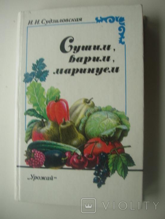 1998 И.Судзиловская Сушим варим маринуем, фото №2