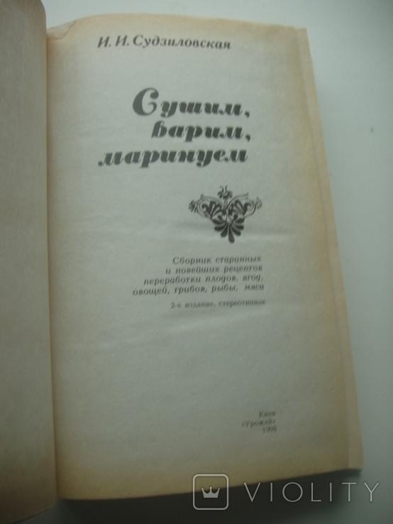 1998 И.Судзиловская Сушим варим маринуем, фото №4