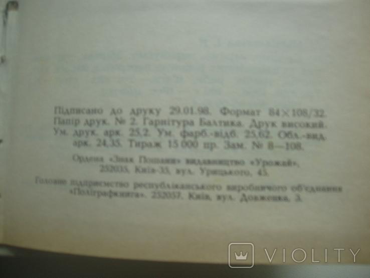 1998 И.Судзиловская Сушим варим маринуем, фото №7