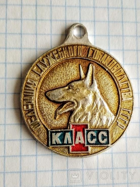 Федерация служ. собаководства СССР ДОСААФ, фото №2