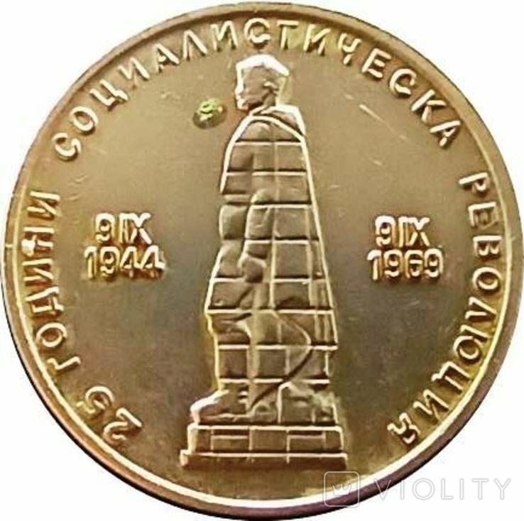 Болгария 2 лева, 1969 25 лет Социалистической Революции, фото №2