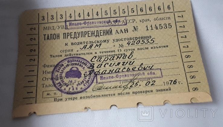Комплект документов на ветерана войны, фото №7