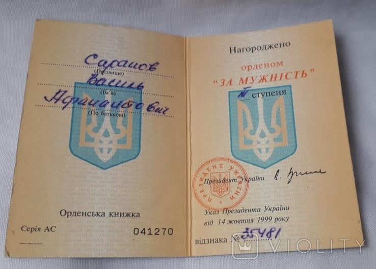Комплект документов на ветерана войны, фото №11