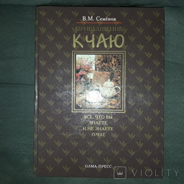 Приглашение к чаю История Распространение Природа 2002, фото №2