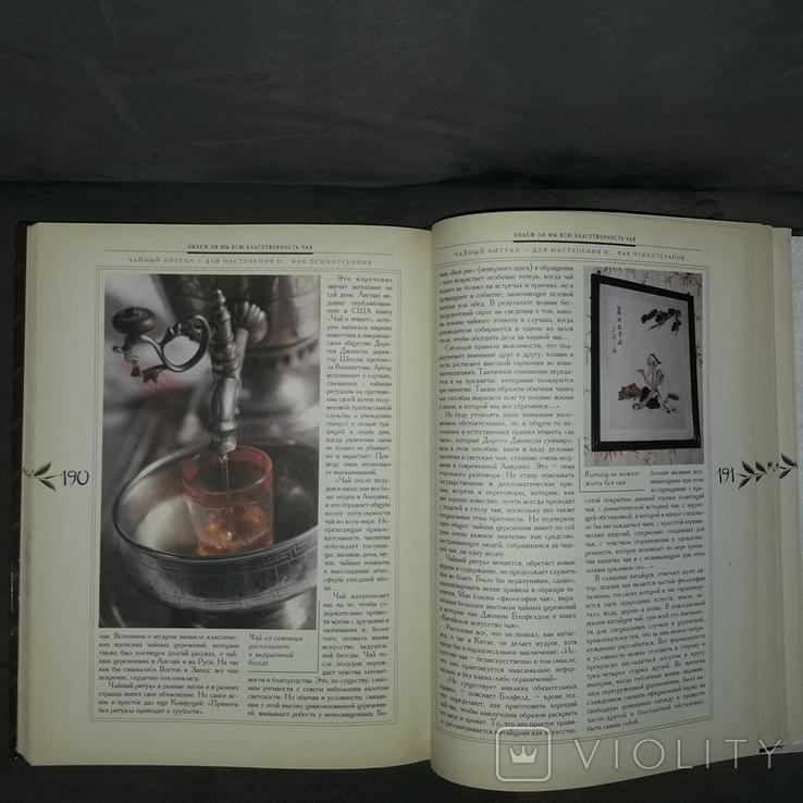 Приглашение к чаю История Распространение Природа 2002, фото №10