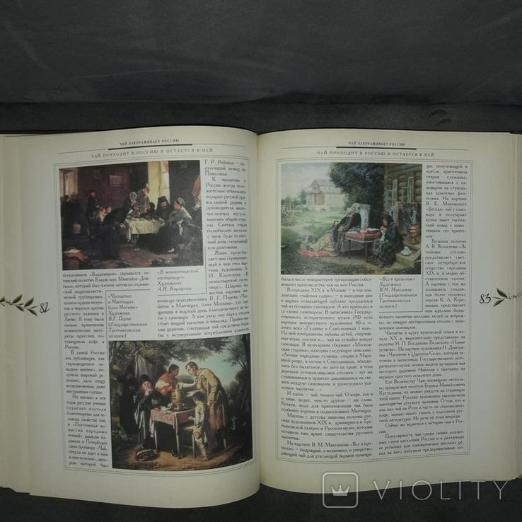 Приглашение к чаю История Распространение Природа 2002, фото №12