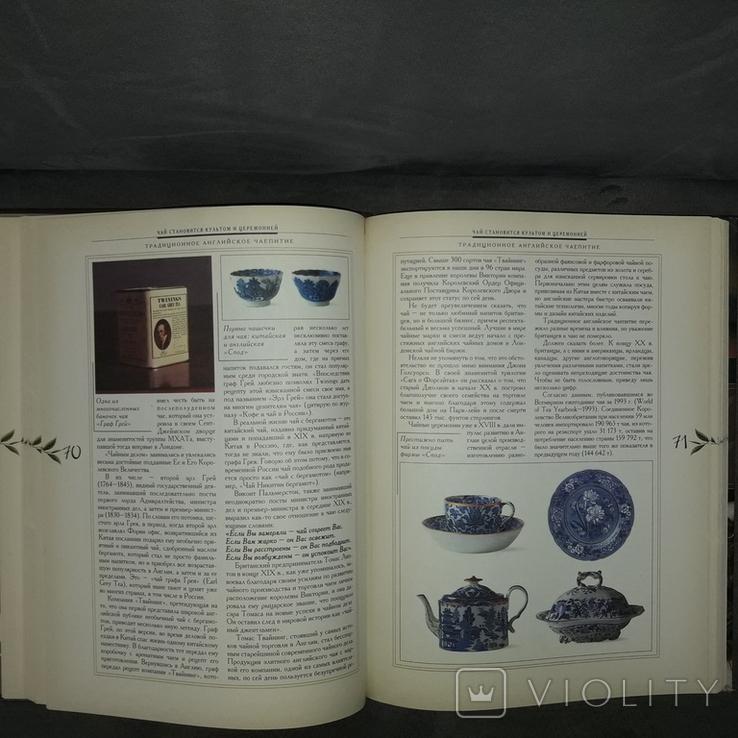 Приглашение к чаю История Распространение Природа 2002, фото №13