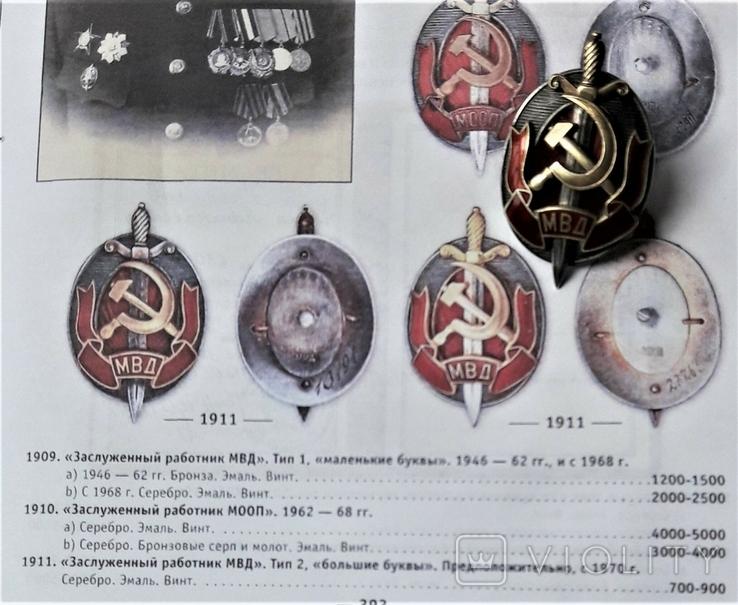Заслуженный работник МВД, тип.2, 1970г, ММД, серебро, №15786, п.1911 АВЕРС8, фото №13