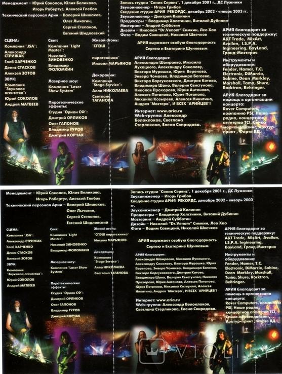 Ария - В Поисках Новой Жертвы - 2003. (2MC). Кассеты. Classic Company, фото №9