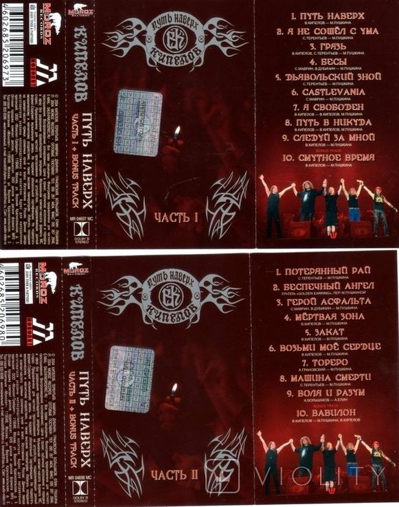 Кипелов ЕХ Ария - Путь Наверх - 2003. (2МС). Кассеты. Moroz Records., фото №8