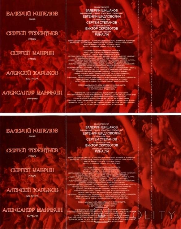 Кипелов ЕХ Ария - Путь Наверх - 2003. (2МС). Кассеты. Moroz Records., фото №9