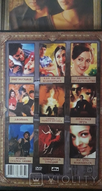 DVD Диски Индийского кино, фото №4