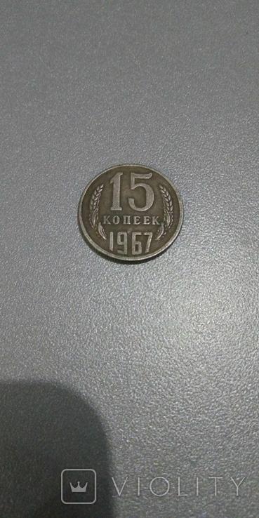 15 копеек 1967 года СССР копия монеты, фото №2