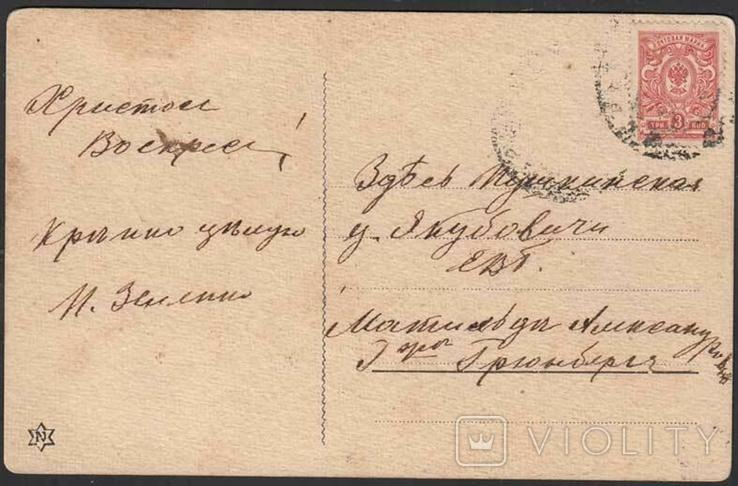 Почтовая открытка. Цыплята. Пасха., фото №3