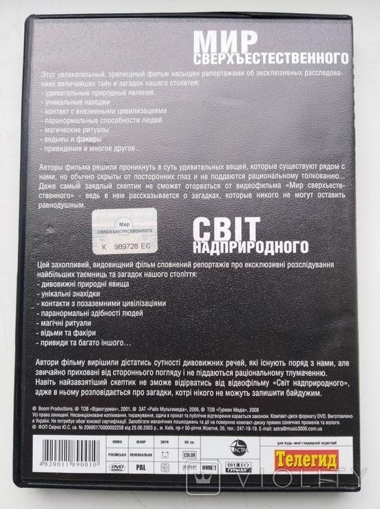 """""""Мир сверъестественного""""(1 DVD,2008), фото №3"""