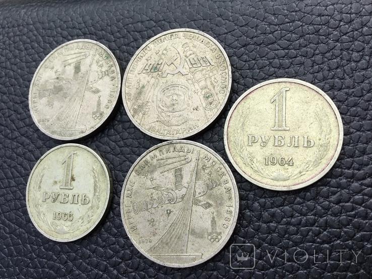 Один рубль СССР, фото №4