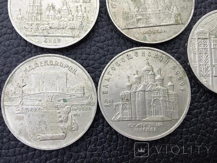 5 рублей СССР, фото №6