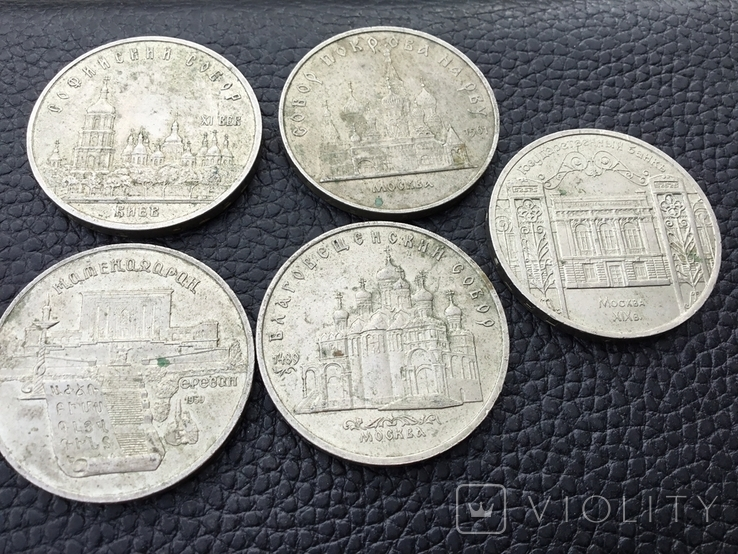 5 рублей СССР, фото №8