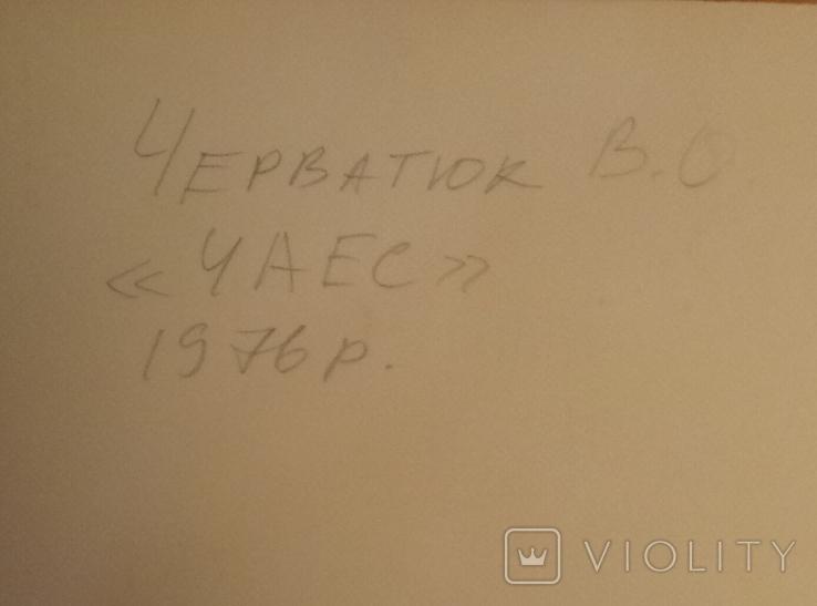 Строительство ЧАЕС 1976 год.41-51см., фото №4