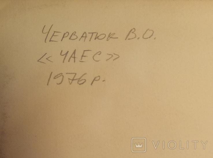 Монтаж ЧАЕС 1976 год.52-59см., фото №4