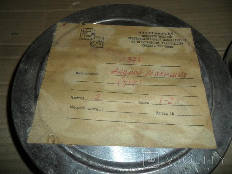 Кинопленка 16 мм 2 шт Андрей Малышко (укр.) 1 и 2 части, фото №3