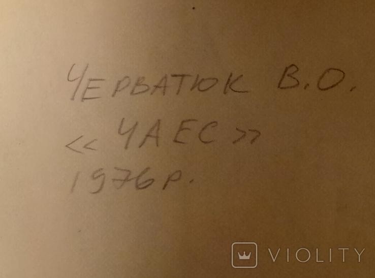 Строиться ЧАЕС 1976 год.43-61см., фото №3