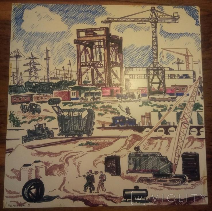 Стройка ЧАЕС 1976 год,42-41см., фото №3