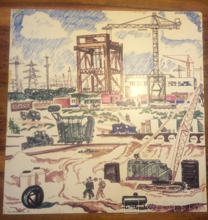 Стройка ЧАЕС 1976 год,42-41см., фото №2