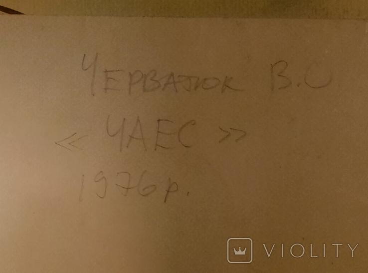 Стройка ЧАЕС 1976 год,42-41см., фото №4