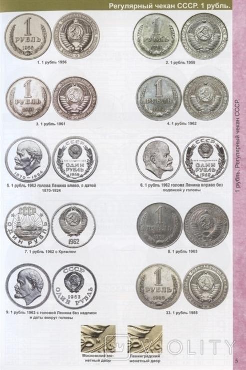 Каталог Монет СССР и России 1918-2022 годов CoinsMoscow (c ценами). Издание 2021 года., фото №7
