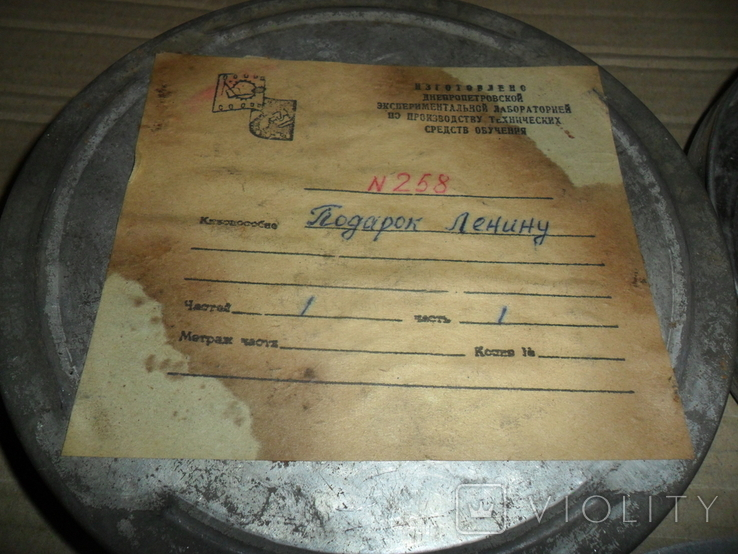 Кинопленка 16 мм Подарок Ленину, фото №3