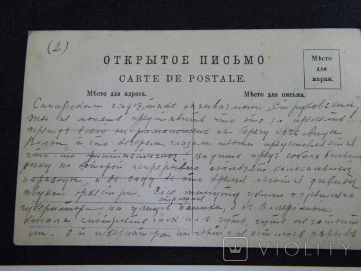 Владимировъ. Арест., фото №8