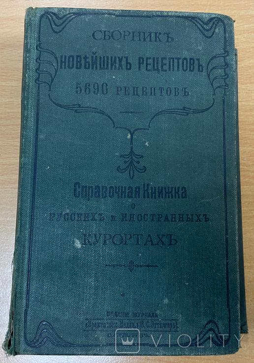 Сборник новейших рецептов / Справочная книжка о Русских и иностранных курортах, 1909 год, фото №3