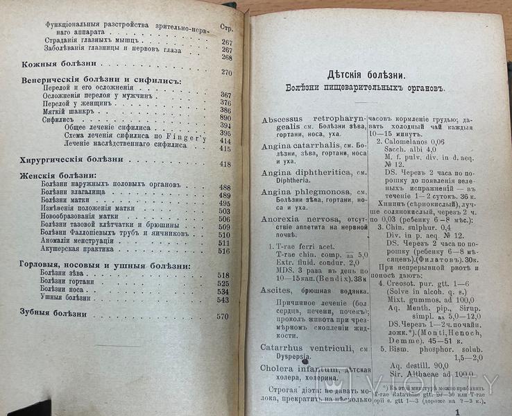 Сборник новейших рецептов / Справочная книжка о Русских и иностранных курортах, 1909 год, фото №12