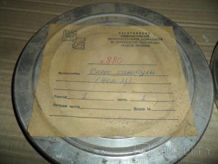 Кинопленка 16 мм кинофрагмент Скоро каникулы (немецкий язык), фото №3
