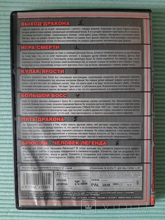 Брюс Ли и единоборства 3 диска, фото №4