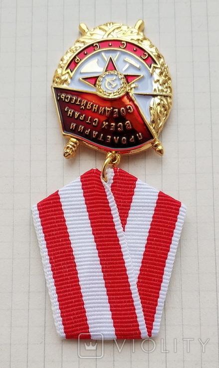 Орден Боевого Красного Знамени (БКЗ) Копия, фото №3
